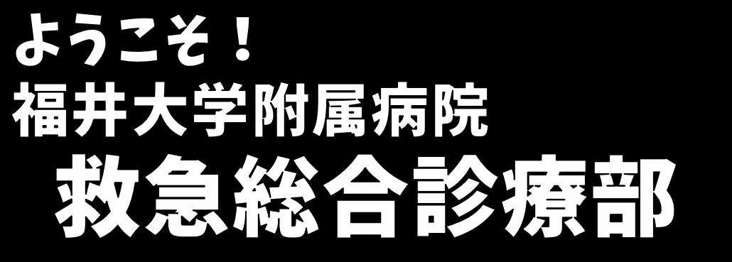 福井大学救急総合診療部